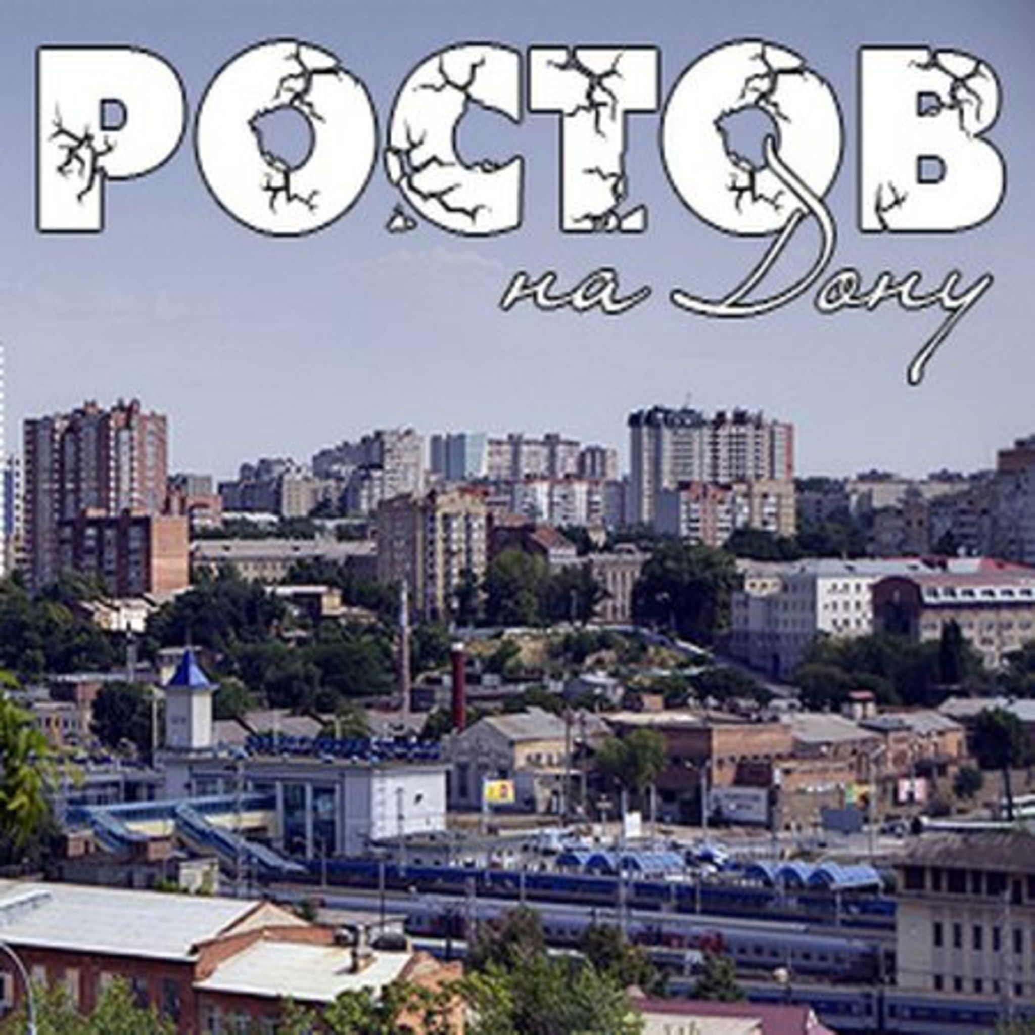 City of Rostov, population: number and ethnic composition 69