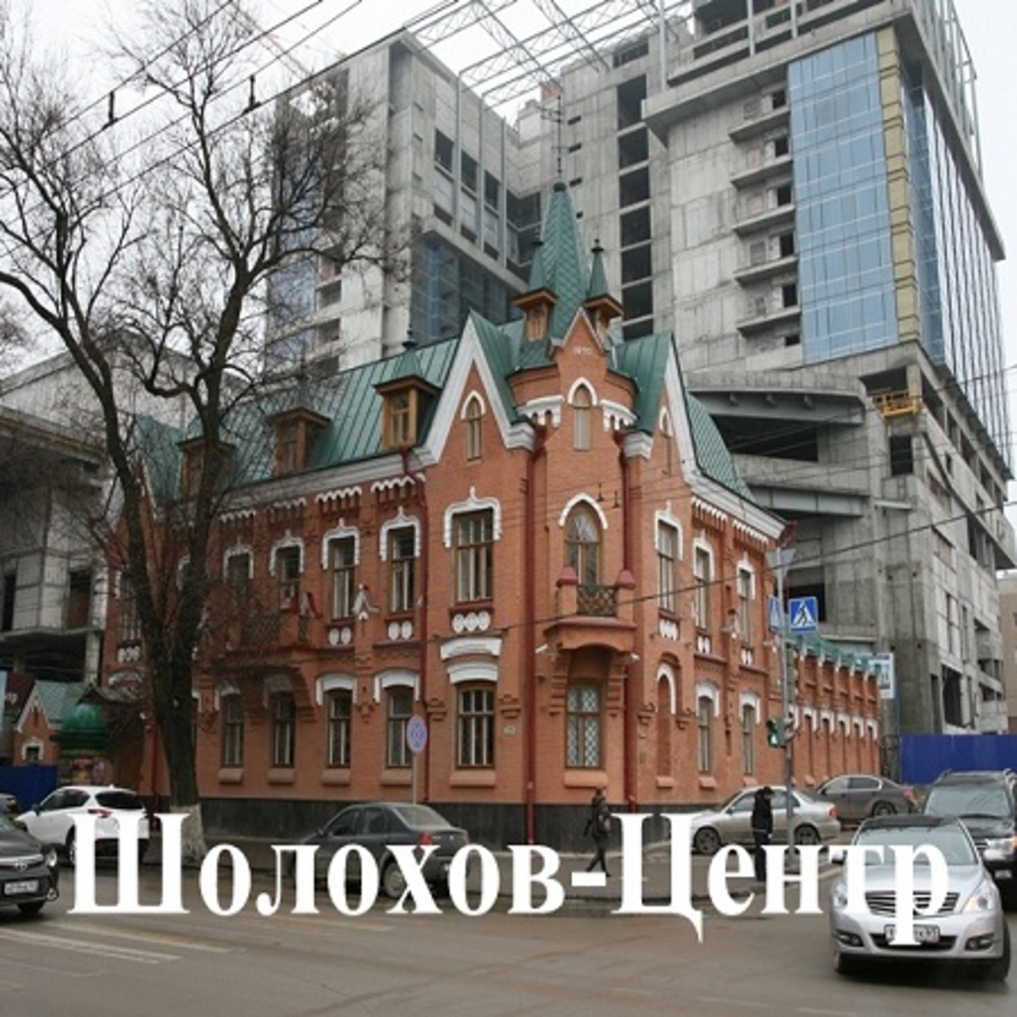 Sholokhov-Centre of the museum-reserve of M. A. Sholokhov