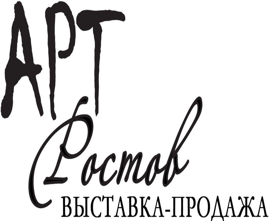 Выставка «Арт-Ростов»