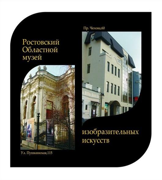 Ростовский областной музей изобразительных искусств на Чехова