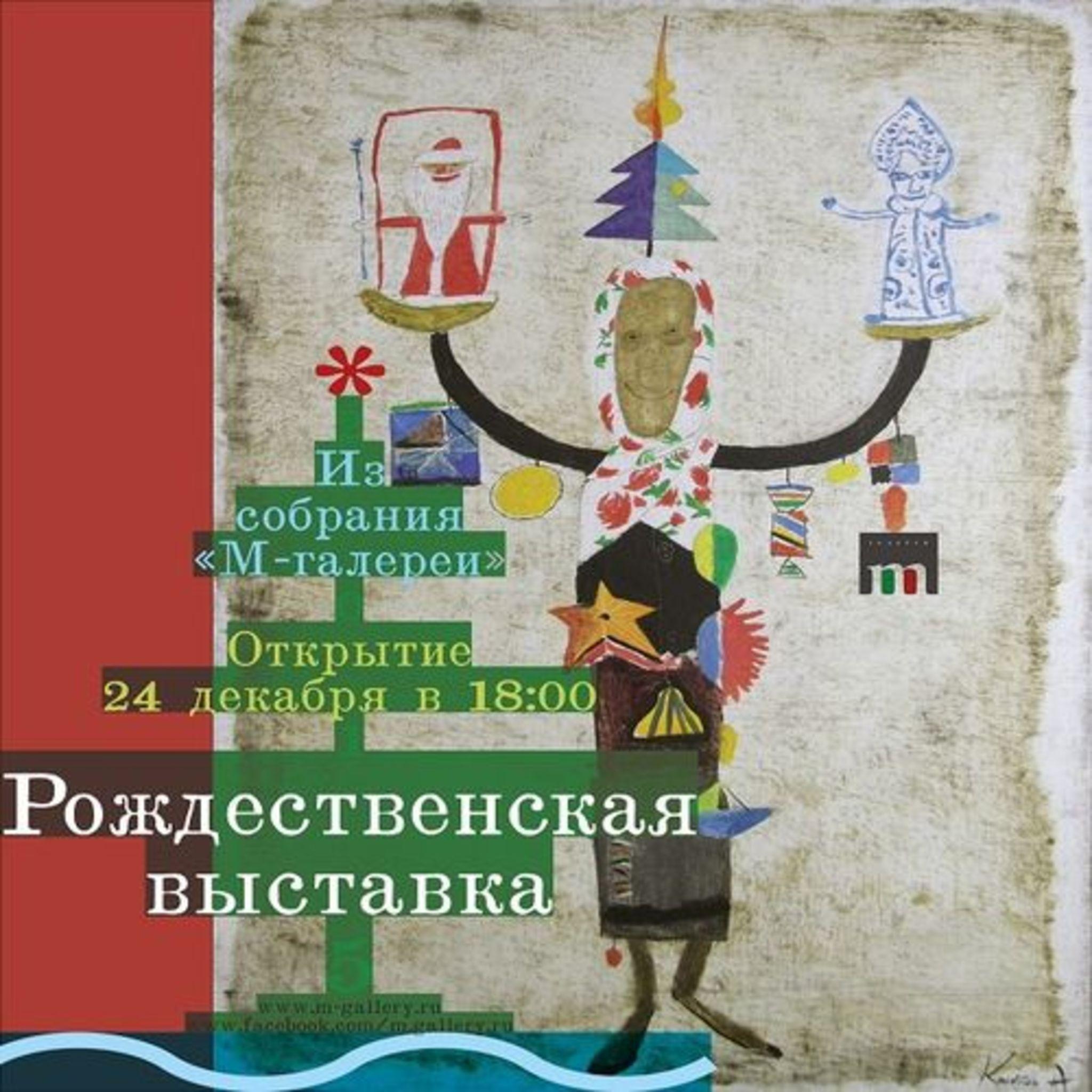 Рождественская выставка из коллекции М-галереи