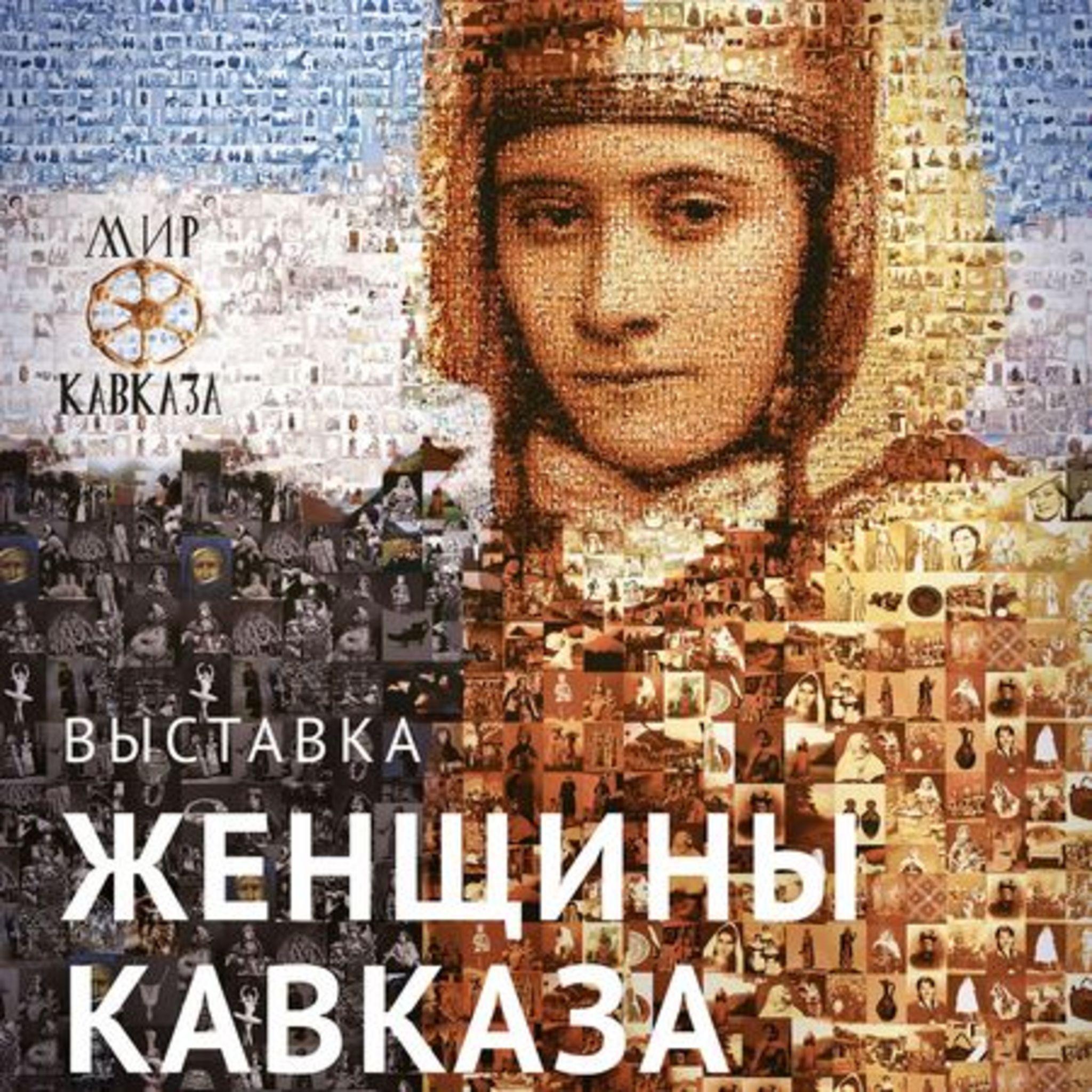 Выставка «Женщины Кавказа»