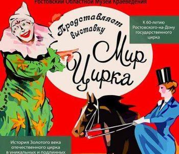 Выставка «Мир цирка»
