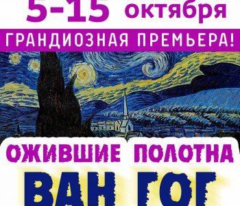 «Ван Гог – ожившие полотна» пройдет в Ростове-на-Дону