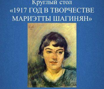 Круглый стол «1917 год в творчестве Мариэтты Шагинян»