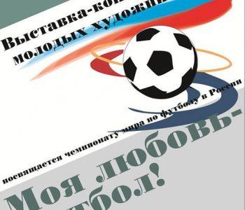 Прием работ на участие в выставке-конкурсе «Моя любовь – футбол»