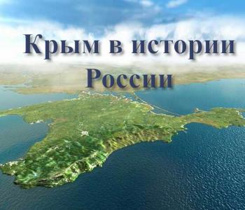 Лекция «Крым в истории России»