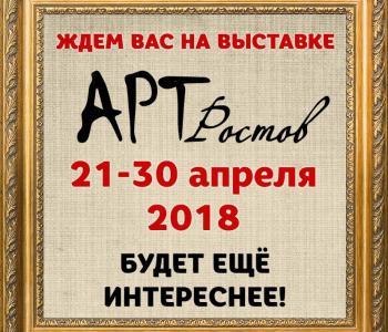 Выставка «Арт-Ростов. Шишкин»