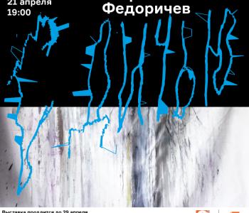 Выставка Егора Федоричева «С дичью»