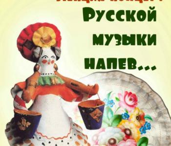 Лекция «Русской музыки напев….»