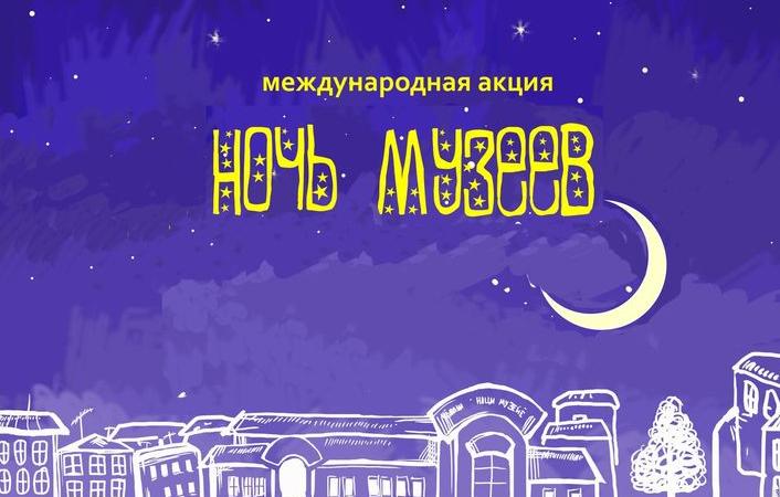 Ночь в музеев 2018 в РОМИИ на Чехова