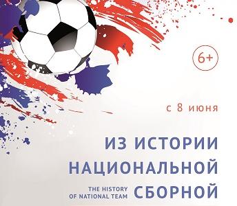 Выставка «Из истории национальной сборной»