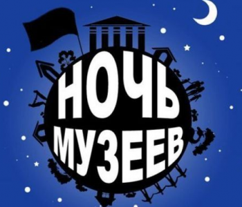 Night at the Museums in 2018 in the Rostov Regional Museum of Local History