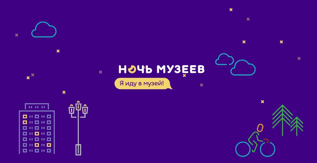 Ночь в музеев 2018 в РОМИИ на Пушкинской