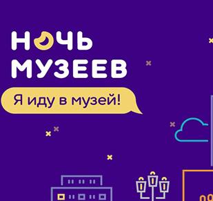 Ночь в музеев 2018 в Арт-центре Makaronka