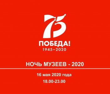"""""""Ночь музеев 2020"""" в Ростовском областном музее изобразительных искусств"""